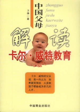 中国父母解读卡尔・威特教育