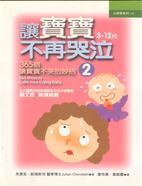 讓寶寶不再哭泣(2)