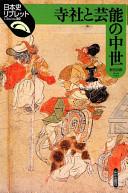 寺社と芸能の中世