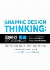 圖解設計思考