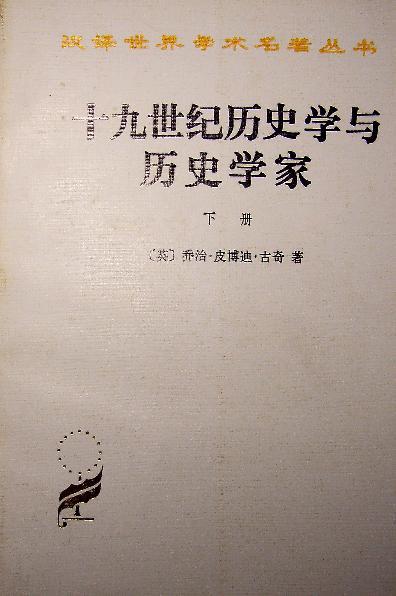 十九世纪历史学与历史学家