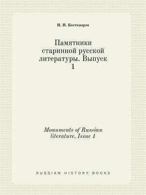 Monuments of Russian Literature. Issue 1