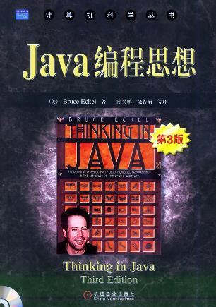 Java编程思想.第3版(附CD-ROM光盘一张)