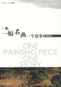一幅名画一个故事/中国部分/文智故事林