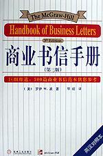 商业书信手册