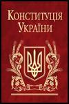 Конституцiя України