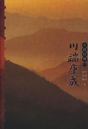 川端康成小说经典