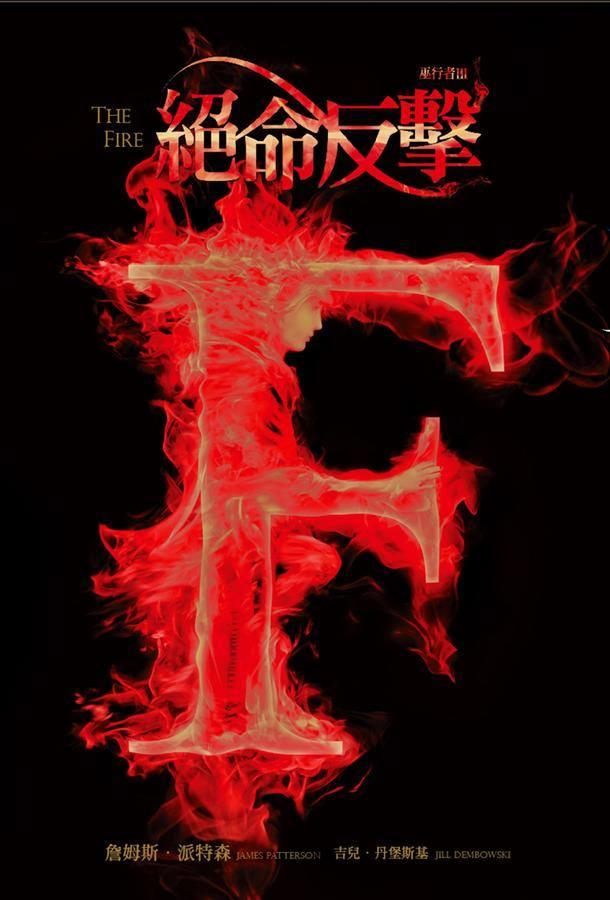巫行者Ⅲ:致命天賦