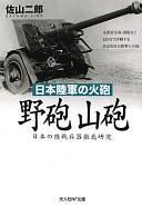 日本陸軍の火砲野砲山砲