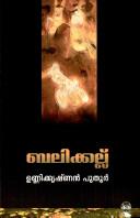 Balikkallu (2nd edition)