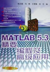 MATLAB 5.3 精要、编程及高级应用