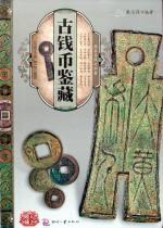 古錢幣鑑藏