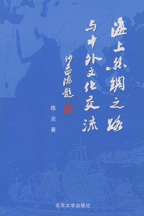 海上丝绸之路与中外文化交流
