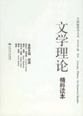 文学理论精粹读本