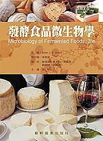 發酵食品微生物學