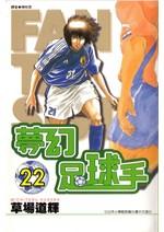 夢幻足球手(22)