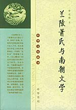 兰陵萧氏与南朝文学