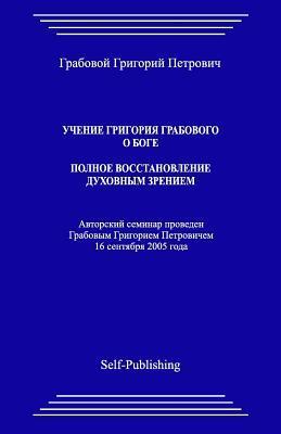 Uchenie Grigoriya Grabovogo O Boge. Polnoe Vosstanovlenie Dukhovnym Zreniem.