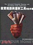 投資規劃與理財工具完全手冊