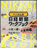 ハニカム式日経新聞ワークブック超実践編
