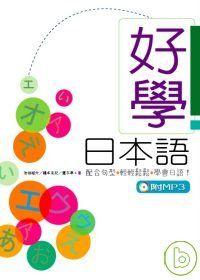 好學日本語(16K+1MP3)