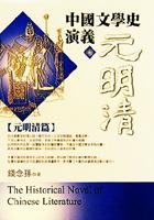 中國文學史演義(參)