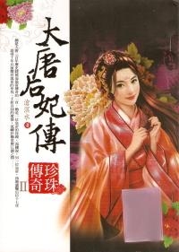 大唐后妃傳:珍珠傳奇2