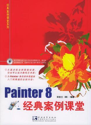 Painter8经典案例课堂(附CD-ROM光盘一张)