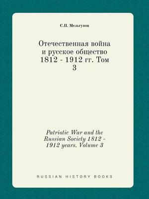 Patriotic War and the Russian Society 1812 - 1912 Years. Volume 3