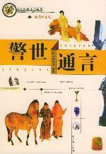 中国传统文化精华 警世通言