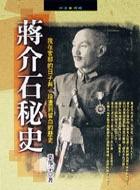 蔣介石秘史