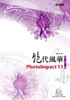 絕代風華!PhotoImpact 11