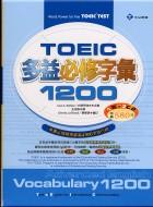 TOEIC多益必修字彙1200(32K+2CD)