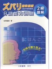 精準預測日語能力測驗2級讀解