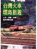 台灣火車環島旅遊