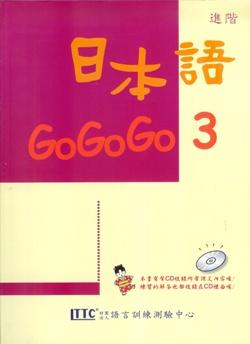 日本語 GoGoGo 3 練習帳