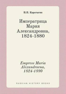 Empress Maria Alexandrovna, 1824-1880