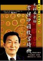朱鎔基教你掌握中國致富時機