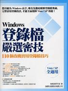 Windows 登錄檔嚴選密技