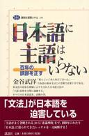 日本語に主語はいらない―百年の誤謬を正す