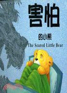 害怕的小熊