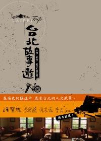 台北故事遊