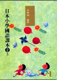 日本小學國語課本2上+CD2片