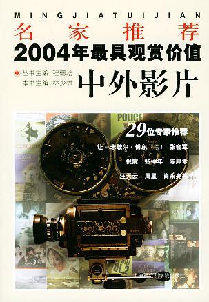 名家推荐2004年最具观赏价值中外影片