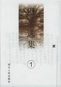 巴金选集(第1卷)