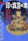 印と真言の本―神仏と融合する密教秘法大全