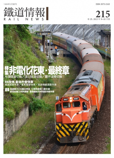 鐵道情報 215