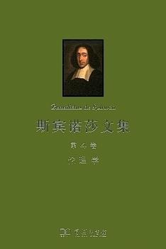 斯賓諾莎文集IV