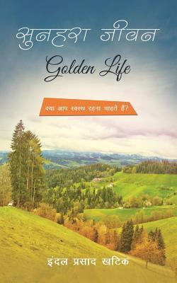 Sunahara Jivan (Golden Life)