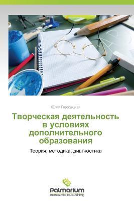 Tvorcheskaya deyatel'nost' v usloviyakh dopolnitel'nogo obrazovaniya